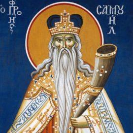 Προφήτης Σαμουήλ 20 Αυγούστου